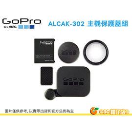 GoPro protective lens  covers ALCAK~302 主機鏡頭防