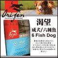 ~GOLD~~贈品1.2原包裝1包~~加拿大Orijen渴望~~成犬 六種魚+海藻系列~6