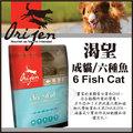 ~GOLD~~新包裝~~加拿大Orijen渴望~~貓 六種魚+海藻系列~2.27kg