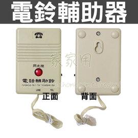 Dr.AV 聖岡 家用電話輔助鈴 放大鈴聲 電鈴擴大  TE8111B