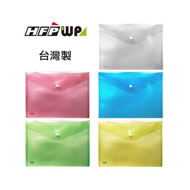 68折^~10個量販^~ HFPWP 橫式文件袋 防水無毒塑膠 製 GF230~10