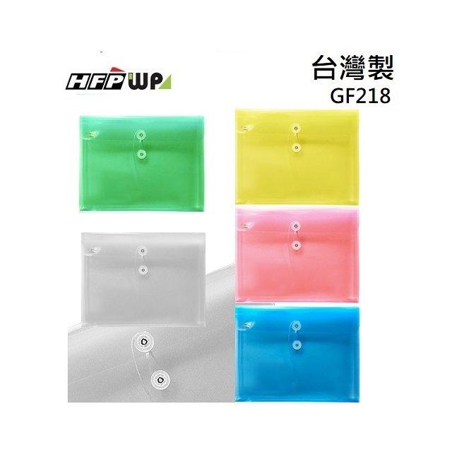 68折~10個量販~HFPWP 立體橫式文件袋 防水無毒塑膠 製 GF218~10