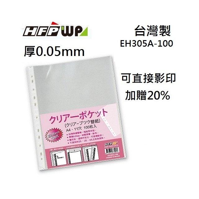 加贈20^%^~ HFPWP 11孔透明資料袋^(100入^)厚0.05mm 環保  製