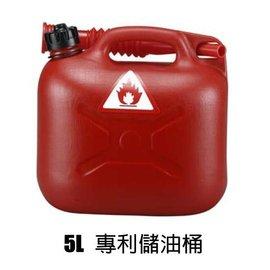 FARBER 台灣製 新型 HDPE 5L耐溫儲油油桶(附導油管)耐酸鹼/適露營.救車.汽車.機車