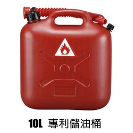 FARBER 台灣製《暢銷款》新材質 HDPE 10L耐溫儲油油桶(附導油管)耐酸鹼/適露營.救車.汽車.機車