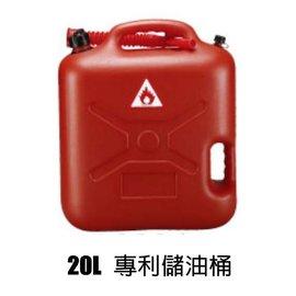 FARBER 台灣製《暢銷款》HDPE 20L耐溫儲油油桶(附導油管)耐酸鹼/適露營.救車.汽車.機車