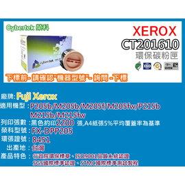 富士全錄 FUJI XEROX Phaser 3200MFP 環保碳粉匣   晶片  CW