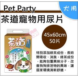 BABY貓舖 PetParty~茶道綠茶清新寵物尿布墊•45x60 50入~ 250~ 8