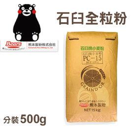 【艾佳】日本熊本製粉石臼小麥全粒粉 分裝500g/包