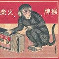 TR懷舊明信片系列-猴牌