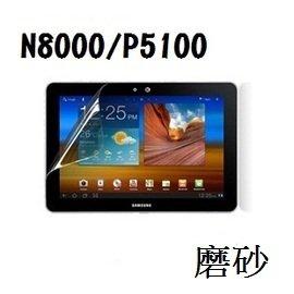 (平板)samsung N8000/P5100 平板螢幕保護膜/保護貼/三明治貼 (磨砂膜)