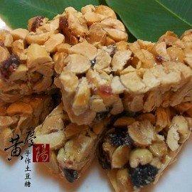 ~黃慶陽手作土豆糖~花生糖~~ 蔓越莓花生糖~小包裝~~大 爭相 ~~下午茶 中秋 年節
