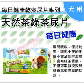 BABY貓舖 每日健康~天然茶綠茶尿片33x45 100入~除臭、瞬吸 209~ 4包 賣