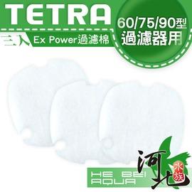 ^~ 河北水族 ^~ 德彩 Tetra Ex Power過濾棉 ~三入~ 60 75 90