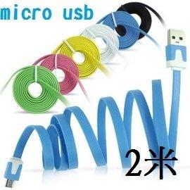 HTC/samsung/nokia/LG/sony note2/s3 Micro usb 彩色拉麵條線/扁線/充電線/傳輸線 (2米) [AMC-00006]
