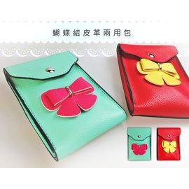 甜心系 蝴蝶結 手機袋 手機包 手機套 保護套 收納包 側背包 手機背袋 手機斜背袋 保護
