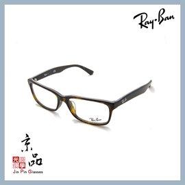 ^~RAYBAN^~ RB 5296 D 2012 玳瑁色 亞版高鼻托 雷朋光學眼鏡 ~J
