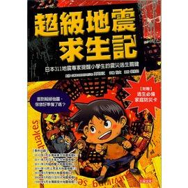 書舍IN NET: 書籍~超級地震求生記~三采文化|ISBN: 9789862296554