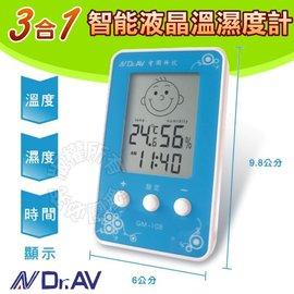 聖岡 3合1智能液晶溫溼度計 GM-108 =壁掛/座立兩用‧免運費=