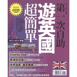 書舍IN NET:  5折~第一次自助遊英國超簡單13^~14版~行遍天下|ISBN: 9