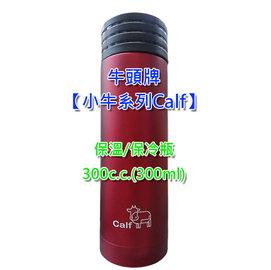 贈品隨意賣【牛頭牌】《小牛系列Calf》300cc/300ml◆不鏽鋼內膽◆保溫/保溫瓶