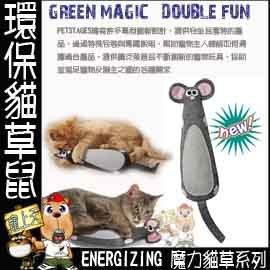 ~°寵上天°~ 美國 Petstages~Energizing 魔力貓草系列~環保貓草鼠~