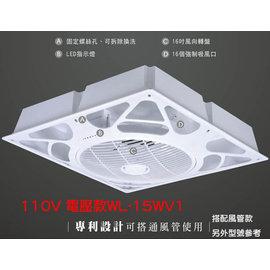 """WL~15WV1 威利節能風扇110v輕鋼架 14吋遙控型 """" """" 另售威力WL~RA16"""