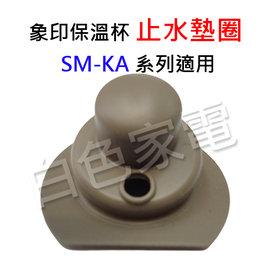 【象印】《ZOJIRUSHI》真空保溫杯/瓶止水墊圈(杯蓋上面的墊圈)適用型號:SM-KA36/SM-KA48