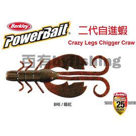 ◎百有釣具◎BERKLEY貝克力 POWERBAIT MPCLCHC3 二代自進蝦 軟蟲假餌