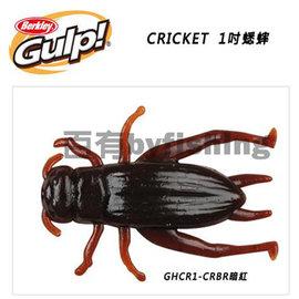 ◎百有釣具◎BERKLEY貝克力 GULP! CHCR1 1寸蟋蟀 軟蟲假餌