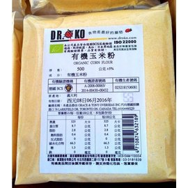 DR.OKO有機玉米粉500g 包 黃玉米粉,非勾芡用,英式馬芬或鬆餅,墨西哥料理常用