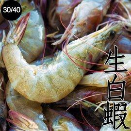 ㊣盅龐水產~生凍白蝦30 40~南美洲 1200g 盒 零售 560 盒  新鮮   優選