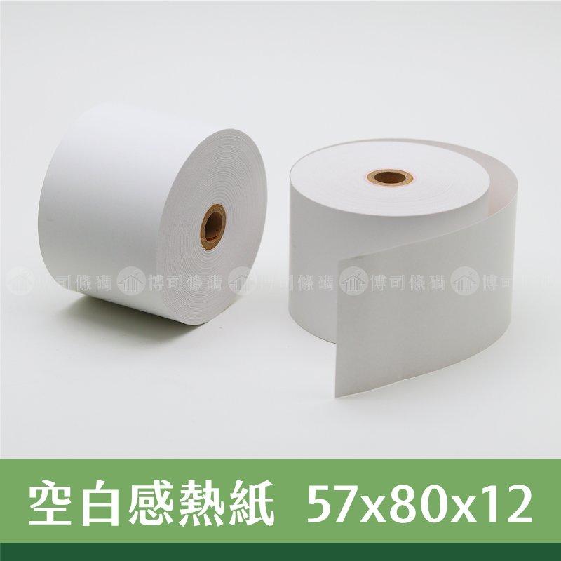 ~80卷入~57^~80^~12mm 感熱紙 熱感紙 結帳紙 收據紙 出票紙 菜單紙 出單
