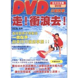 書舍IN NET: 書籍~走!衝浪去!~全中文字幕DVD~~瑞昇文化|ISBN: 9789