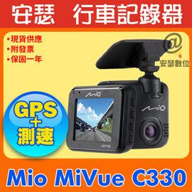 Mio MiVue C330【 送 32G+C02後支 】行車記錄器 另 mio 508 528 588 638 658 WIFI 688D C320 C335
