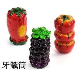 水果造型 牙籤桶/牙籤筒