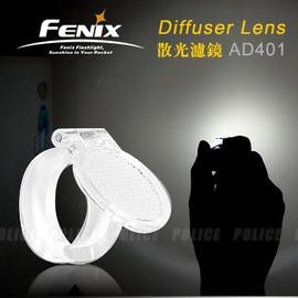 探險家戶外用品㊣Fenix Diffuser Lens散光片 型號:AD401