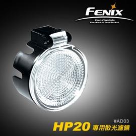 探險家戶外用品㊣Fenix 散光鏡 (適應直徑在31mm-32.5mm的手電筒) 型號:AD03