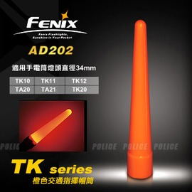 探險家戶外用品㊣Fenix橙色交通指揮帽筒TK Series(單支販售)  型號:AD202