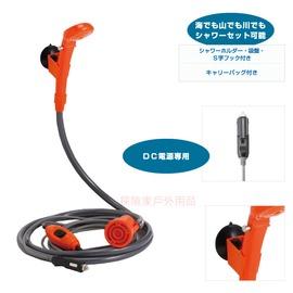 探險家戶外用品㊣NO.69930010 日本品牌LOGOS 強力電動SHOWER器 行動淋浴器 蓮蓬頭 馬力強