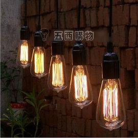 5Cgo~ 七天交貨~ 15924047626 復古愛迪生蠶絲煙火燈泡吊燈 高檔餐廳酒吧