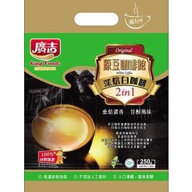 ~廣吉~原豆咖啡館~深焙白咖啡2in1  12袋 箱