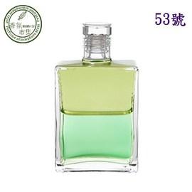 Aura~Soma靈性彩油瓶平衡油^~53號 Hilarion 希拉里昂^(金蓋^)