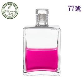 Aura~Soma靈性彩油瓶平衡油~77號 杯子 透明蓋