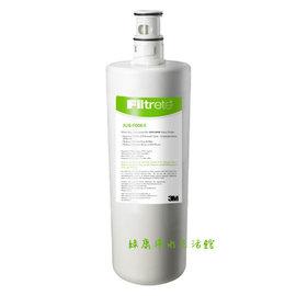 【綠康淨水】3M S008淨水器濾心3US-F008-5