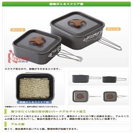 探險家戶外用品㊣NO.81210207日本品牌LOGOS 方型麵鍋組 泡麵 炊具 碗 餐盤 飯勺 煎盤 套鍋組
