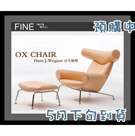 ~° 訂製先生 °~ 大師 款OX CHAIR椅~公牛真皮椅