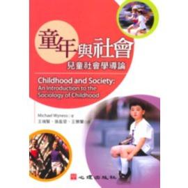 童年與社會~兒童社會導論