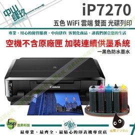 ~浩昇科技~Canon IP7270~單向閥 黑色防水 A4彩噴紙~五色 雲端 無線 雙面