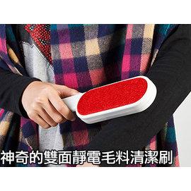 神奇雙面靜電毛料清潔刷 JA092 紅色、藍色二色 出貨 ^~ 通^~